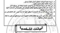 アルカイダの募集要項「コーランを暗唱できるか」