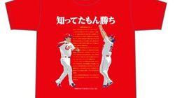 広島東洋カープ、春の珍事「インフィールドフライでサヨナラ勝ち」をTシャツに