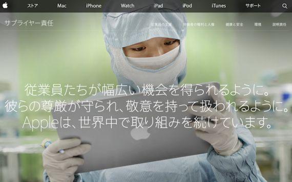 アップルとユニクロはなぜ叩かれたのか―59.4%の