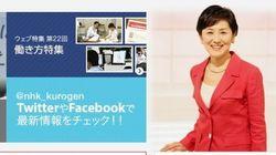 国谷裕子キャスターが番組内で涙の謝罪 NHK「クローズアップ現代」やらせ疑惑