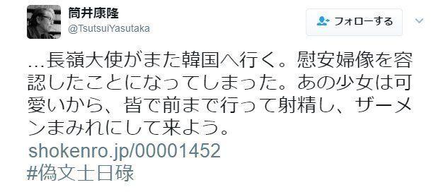 筒井康隆氏か?