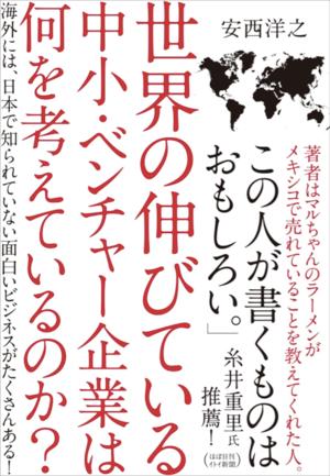 なぜ、日本では中小企業であることの強みが発揮できないのか?