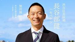 【渋谷区長選】長谷部健氏が当選 同性パートナーシップ条例の旗振り役