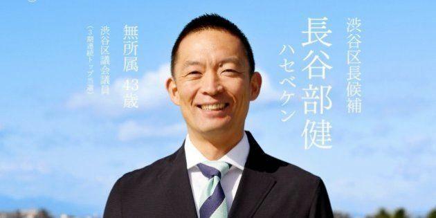 長谷部健氏、渋谷区長選で当選 彼が推進する「同性パートナーシップ条例」とは?