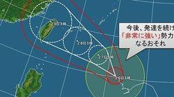 台風21号は「非常に強い」勢力になる恐れ 発達しながら沖縄へ