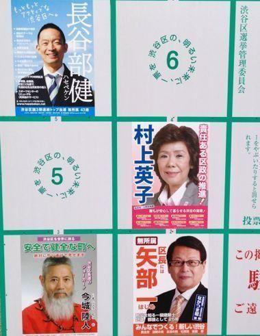 【渋谷区長選】同性パートナーシップ条例・ホームレス・待機児童......気になる問題に立候補者は何と答えた?