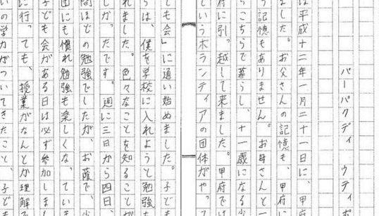 「日本で生まれたことが罪なのでしょうか?」日本生まれ日本育ちのタイ人少年、在留許可を求める