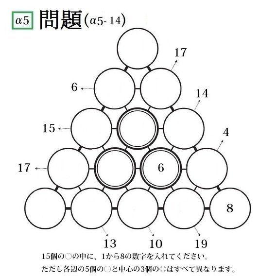三角パズルに挑戦! 第36回