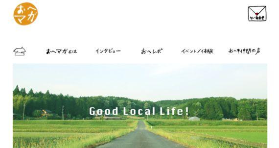 地方への移住を「住む」と「働く」の双方向からーー岐阜のローカルマガジン「おへマガ」と恵那で多様な働き方を考えました