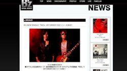 B'z、黒田博樹投手のために書き下ろした「RED」がカープ仕様のCDに 付録は...