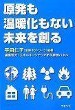 日本の気候変動政策の行方 -