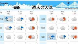 土曜にかけて各地で雨、日曜は日差しが戻る見込み