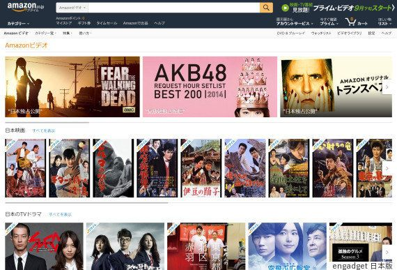 Amazonプライム会員向け動画見放題「プライム・ビデオ」サービスがスタート