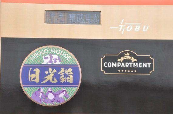 東武鉄道スペーシア SPECIAL