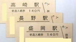 JR東日本30周年記念入場券を発売へ 1634駅セットで約23万円【画像】