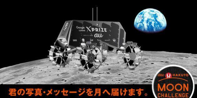あなたならどんなメッセージを月に送る?au×HAKUTO MOON