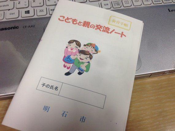 「離婚後の支援なんてやると、離婚を助長するんじゃないか」という謎の風潮にNo!明石市のひとり親養育支援が凄い