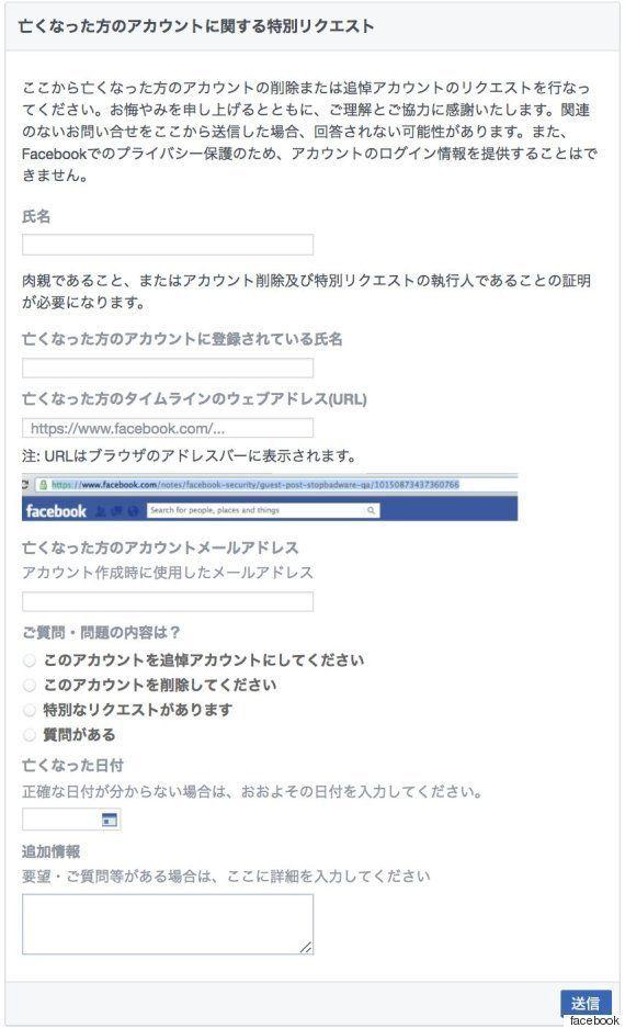 死んだら、私のFacebookってどうなるの?「追悼アカウント」があるらしい