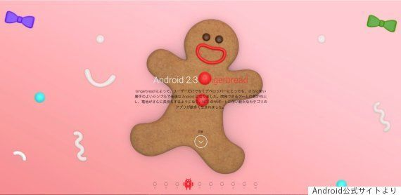 Android Oreo、皆既日食に合わせて登場