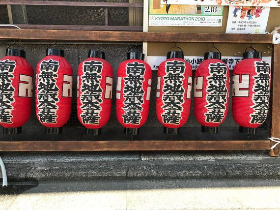 地蔵盆に見る、変わる京都に、変わらぬ京都