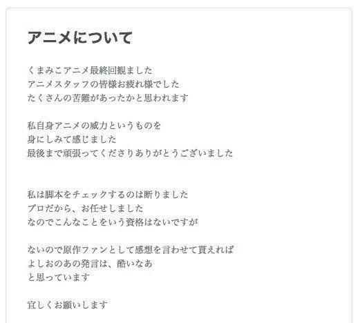『くまみこ』アニメ最終回に原作者が苦言