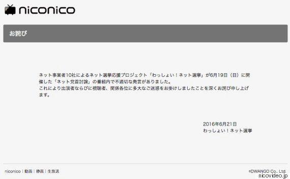 ネット党首討論で主催者が謝罪 古市憲寿氏が小沢一郎氏に「再婚相手は...」→ネット上で批判相次ぐ
