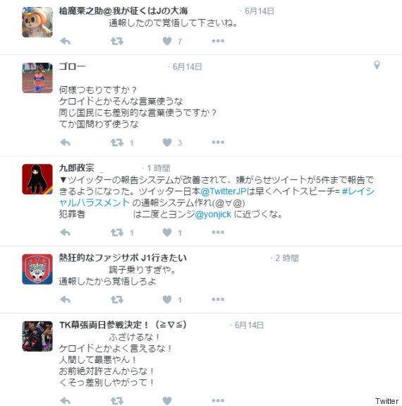 李栄直選手に差別ツイート、J2長崎が削除要請 民族・被爆者を侮辱