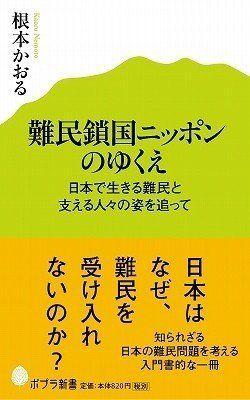 「なぜ日本は難民を受け入れないのか」