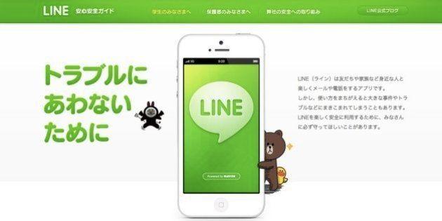 LINE、子供の安全なSNS利用のため12月に専門部署立ち上げへ