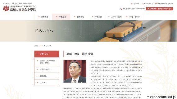 森友学園、安倍昭恵氏の挨拶文を公式サイトから削除 何が書かれていたのか?
