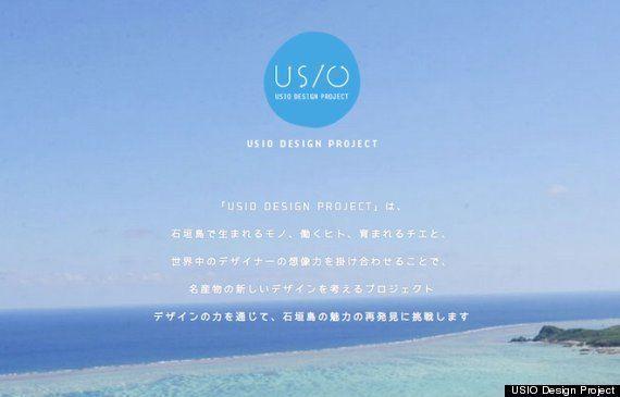 石垣島の名産品をリデザインする「USIO Design