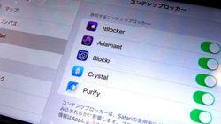 「広告ブロック」アプリが1番人気に急上昇し、突然取り下げられる