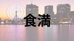 夙川・食満・鵯越...兵庫の難読地名、いくつ読めますか?