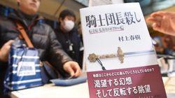 新刊「騎士団長殺し」から考える、村上春樹作品の『本質』とは何か?