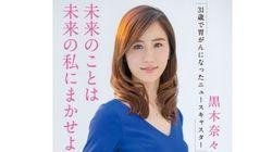 黒木奈々さん、32歳の若さで死去 フリーアナウンサー