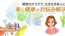 美と健康のお悩み解決 - Vol.2