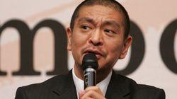 松本人志、歌丸の『笑点』継続を切望