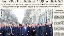 【パリ銃撃】イスラエルの保守系新聞、デモ行進の写真からメルケル首相ら女性政治家を削除
