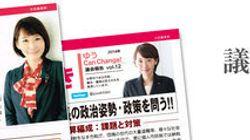 【神戸市議の政務活動費で制作したチラシ架空請求疑惑】現職議員として発注枚数と配布方法に違和感