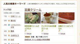 かなり使える豆腐クリーム!その3つの魅力とは?