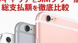iPhone 6s/6s Plus 安いのはどこ?
