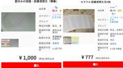 メルカリで読書感想文が数百円で買える 母親「一緒にやる時間がない」