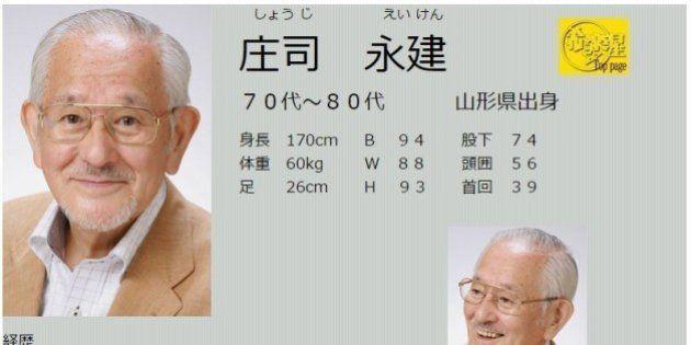 庄司永建さん死去 俳優、「西部警察」「水戸黄門」など出演