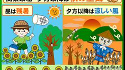 27日、関東以北は夕方から涼しく秋の気候に