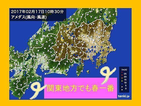 春一番、関東地方で観測