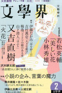 ピース又吉さんの「火花」、あらすじは? 話題の作品を読んでみた