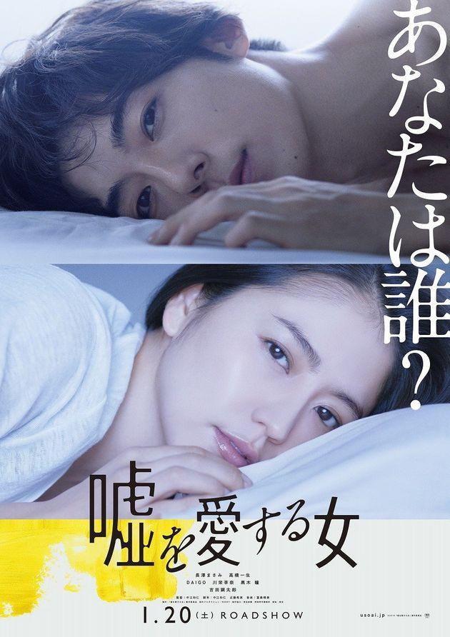 高橋一生&長澤まさみの映画、特報映像が解禁。抱き合いキス重ねるシーンも…
