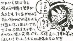 「フンバれよ、必ず行くぞー!!」熊本出身の漫画家・尾田栄一郎さんが手描きメッセージ