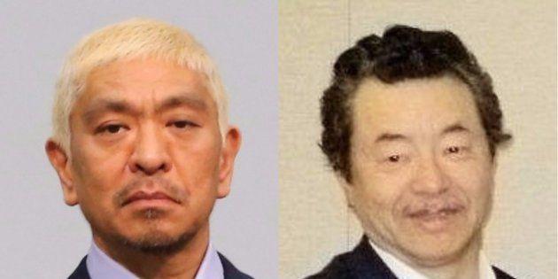 松本人志さん(左)と日野皓正さん