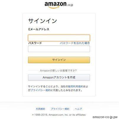 Amazon偽サイト、新手が登場。よく見るとパラオのドメイン